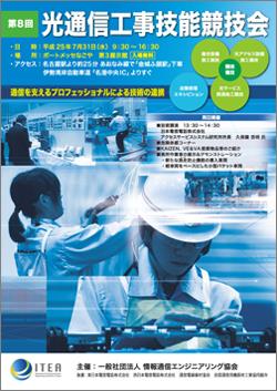 2013-08-12_pamphlet_8th.jpg